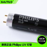 Philips飞利浦 UV灯管TL-D 18WBLB 标准光源紫外灯管