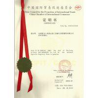 出口商登记证、产地证、发票等文件 土耳其上海领事认证