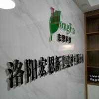 洛阳宏恩新型建材有限公司