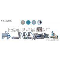 【造粒机专家】ABS塑料色母造粒机 双腕喂料装置 塑料造粒机 专业造粒机17年