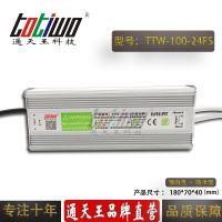 通天王24V4.17A(100W)银白色户外防水LED开关电源 IP67恒压直流