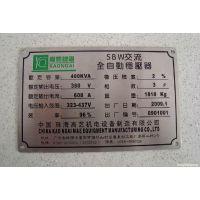 东莞厚街彩卡、腐蚀性标牌、铭牌丝印