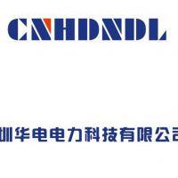 深圳华电电力科技有限公司