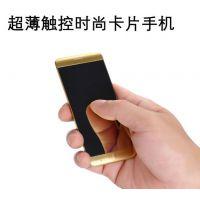 个性迷你袖珍手机 A7创意卡片手机超薄智能触控微信QQ