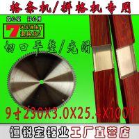 精口级拼格机锯片9寸230X3.0X25.4X100T全铝家居格条机开槽硬质合金圆锯片