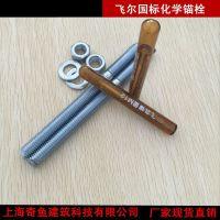 奇鱼飞尔牌 化学锚栓 上海化学锚栓 供应全国销售
