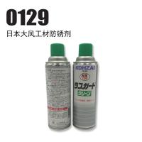 日本大凤工材金属模具防锈剂JIP129