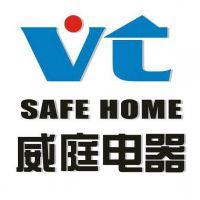 广州威庭电器有限公司