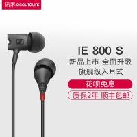 Sennheiser/森海塞尔IE800 HIFI发烧入耳式耳机耳塞 IE800S升级版郑州专卖店河