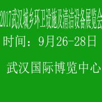 2017武汉城乡环卫设施设备展览会