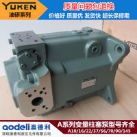 现货供应日本油研变量柱塞泵A145A100A56变量泵柱塞