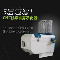 供应上海频展1500风量工业油雾净化器 cnc油雾净化器