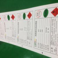 深圳定制洗衣液标签,洗洁精贴纸,洗厕液瓶贴油污净pvc不干胶设计印刷
