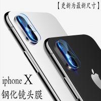 iPhoneX镜头膜钢化膜苹果x后摄像头保护圈手机背膜镜片贴10
