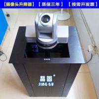 晶固会议桌摄像头升降器桌面电动遥控摄像机升降台盒式投影机支架