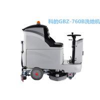 【驾驶式洗地机】厂家直销科的/kediGBZ-760B,使用安全