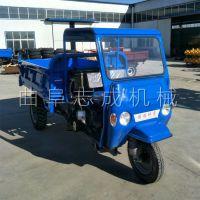 志成新款2T农用三轮车 工程三轮车 工地三轮运输车