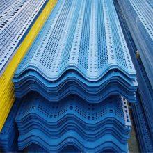 三峰防风抑尘网价格 专业防风抑尘网 洗煤厂挡尘墙