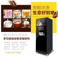 麦凯斯全自动商用意式现磨速溶咖啡机,微信支付宝支付智能