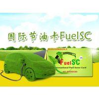 FuelSC国际汽车节油卡