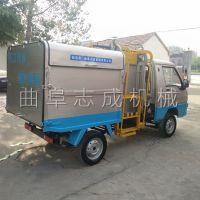 志成厂家直销电动四轮环卫车城市景点环卫车小区物业保洁车