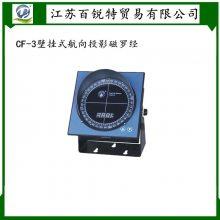 新X定制_航向分罗经方位CF-3_船用投影磁罗经_顺风航仪