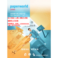 Paperworld China 2018 2018年中国国际文具及办公用品展