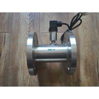 供应昆仑LWGY-50电流集成输出涡轮流量计