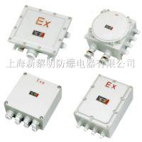 BXJ系列防爆接线箱