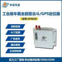 恒基科达混凝土专用GPS828定位系统,工业级模块方案车载GPS定位器