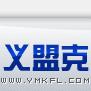 湖南义盟克防雷技术有限公司广东分公司