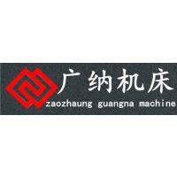 枣庄广纳机床有限公司