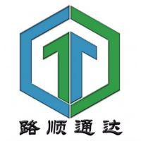 北京路顺通达科技发展有限公司