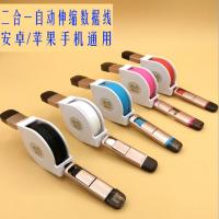 手机数据线 二合一自动伸缩数据线 拉伸iPhone5/6 苹果安卓手机通用USB充电线 展会促销礼品