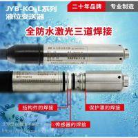 北京昆仑海岸JYB-KO-LAA投入式深井液位传感器