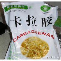 供应 食品级食品级卡拉胶 增稠剂 乳化剂 食品专用增稠剂