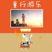 温州童行游乐设备有限公司