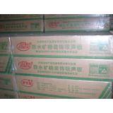 供应豪亚矿棉板0.9mm厚不变形,青岛矿棉吸音板隔热性能也好