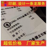 彩色透明PVC不干胶印刷 二维码标签 不干胶标签定制总代直销