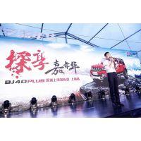 发布会策划公司上海专业发布会一站式策划公司