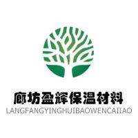 廊坊盈辉保温材料有限公司