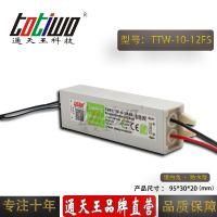通天王12V0.83A(10W)银白色户外防水LED开关电源 IP67恒压直流