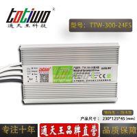 通天王24V12.5A(300W)银白色户外防水LED开关电源 IP67恒压直流