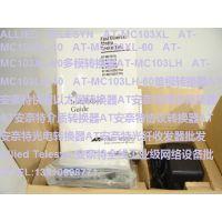 AT-MC104XL 多模 AT-MC104LH单模 安奈特快速以太网介质转换器