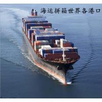 中国淘宝厂家具电器集运散货拼箱海运到澳洲到门 无隐性消费 折扣推广