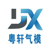 广州粤轩气模制品有限公司