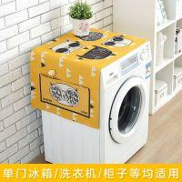 洗衣机罩厂家棉麻盖巾滚筒布单开门冰箱巾布艺床头柜防尘罩带收纳