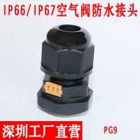 带呼吸器固定头PG9防水接头带透气阀防水接头 防结雾结露连接器