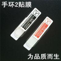 订做小米手环2贴膜 屏幕保护膜高清防刮防爆防水 2代手环膜批发