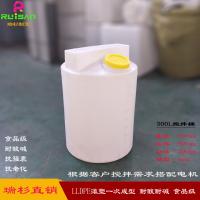 瑞杉直销惠州300L洗衣液生产设备 加药箱搅拌电机 300L溶液箱 一次成型 耐酸耐碱